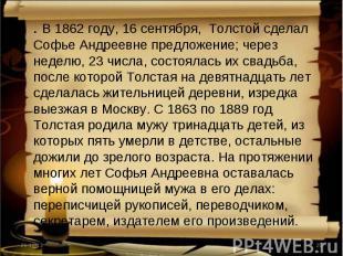 . В 1862 году, 16 сентября, Толстой сделал Софье Андреевне предложение; через не