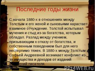 Последние годы жизни С начала 1880-х в отношениях между Толстым и его женой и сы