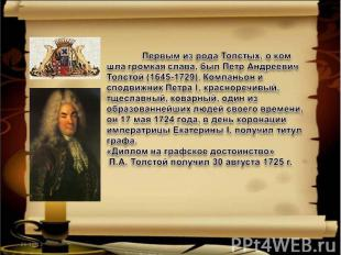 Первым из рода Толстых, о ком шла громкая слава, был Петр Андреевич Толстой (164