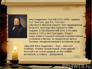 Илья Андреевич Толстой (1757-1820) - правнук П.А. Толстого, дед Л.Н. Толстого.Об