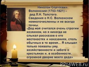 Николай Сергеевич Волконский (1753-1821) – дед Л.Н. Толстого.Сведения о Н.С. Вол