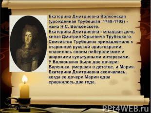 Екатерина Дмитриевна Волконская (урожденная Трубецкая, 1749-1792) - жена Н.С. Во