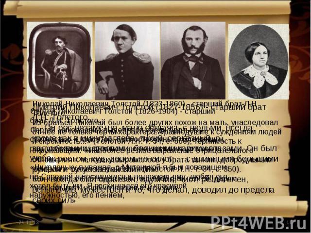 Дмитрий Николаевич Толстой (1827-1856) - старший брат Л.Н. Толстого.«...Он рос незаметно, мало общаясь с людьми, всегда, кроме как в минуты гнева, тихий, серьезный, с задумчивыми, строгими, большими карими глазами. Он был велик ростом, худ, довольно…
