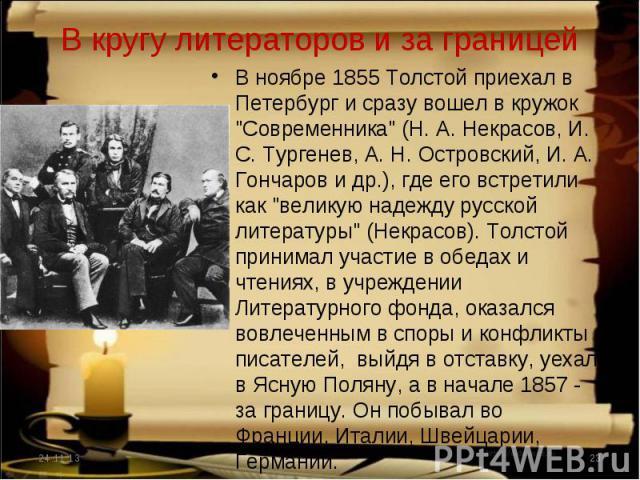 В кругу литераторов и за границей В ноябре 1855 Толстой приехал в Петербург и сразу вошел в кружок
