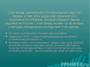 shalamov and solzhenitsyn essay