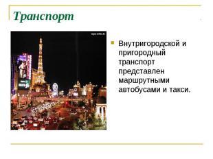 Транспорт Внутригородской и пригородный транспорт представлен маршрутными автобу