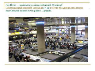 Лас-Вегас— крупный узел авиа-сообщений. Основной международный аэропорт Маккара