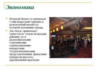 Экономика Игорный бизнес и связанные с ним индустрии туризма и развлечений являю