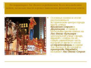 На территории Лас-Вегаса сосредоточено более восьмидесяти казино, несколько тыся