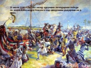 15 июля 1240 г. 767 лет назад одержана легендарная победа св. князя Александра Н