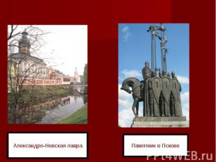 Александро-Невская лавраПамятник в Пскове