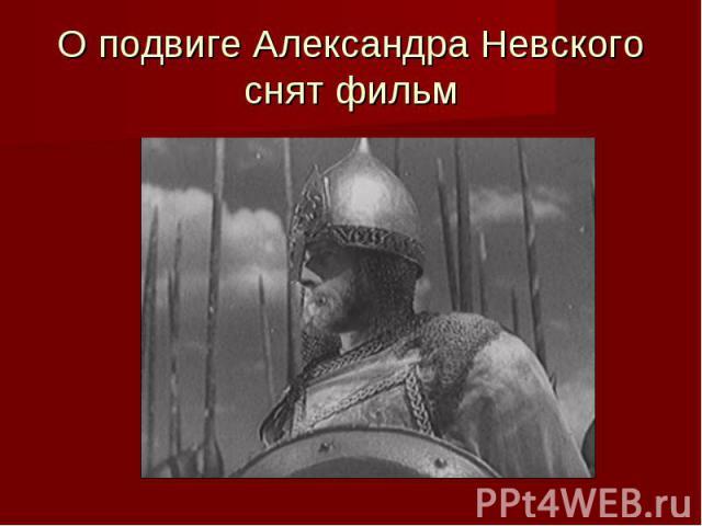 О подвиге Александра Невского снят фильм