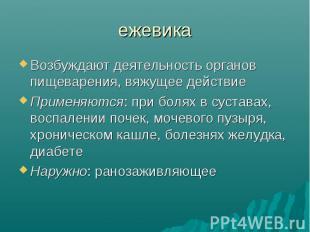 ежевикаВозбуждают деятельность органов пищеварения, вяжущее действиеПрименяются: