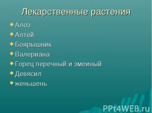 Лекарственные растенияАлоэАлтейБоярышникВалерианаГорец перечный и змеиныйДевясил