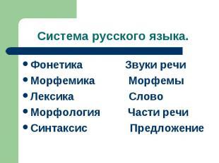 Система русского языка. Фонетика Звуки речиМорфемика МорфемыЛексика СловоМорфоло