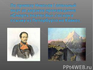 По приказу Николая I опальный поэт за дерзкое произведение «Смерть поэта» был со