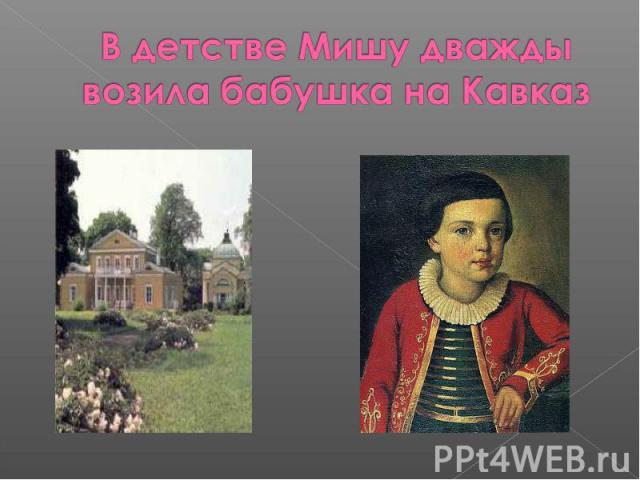 В детстве Мишу дважды возила бабушка на Кавказ