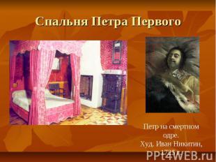Спальня Петра Первого Петр на смертном одре.Худ. Иван Никитин, 1725 г.