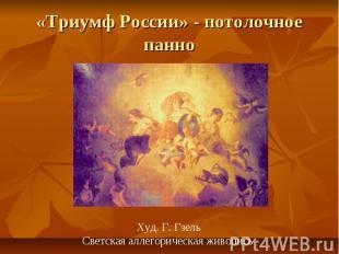 «Триумф России» - потолочное панно Худ. Г. ГзельСветская аллегорическая живопись