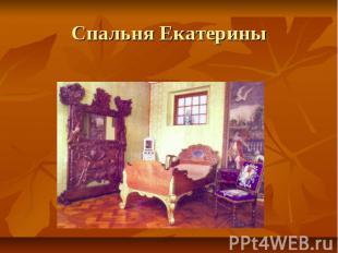 Спальня Екатерины