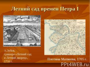 Летний сад времен Петра I А.Зубов, гравюра «Летний сад и Летний дворец», 1716 г.