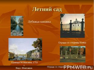 Летний сад Лебяжья канавка Ограда со стороны НевыГравюра М.Махаева, 1753 г.Вид с