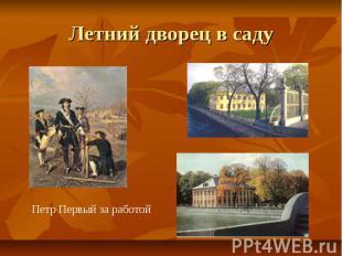 Летний дворец в саду Петр Первый за работой