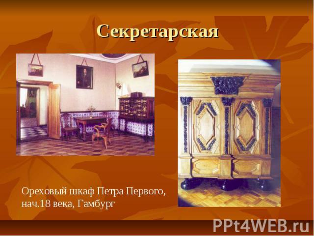 Секретарская Ореховый шкаф Петра Первого,нач.18 века, Гамбург
