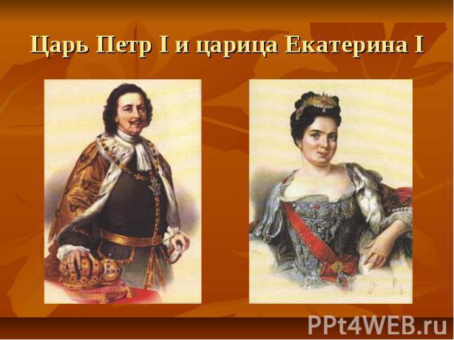 Царь Петр I и царица Екатерина I