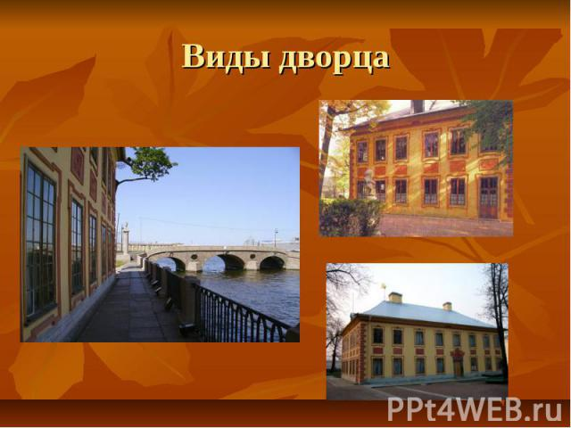 Виды дворца