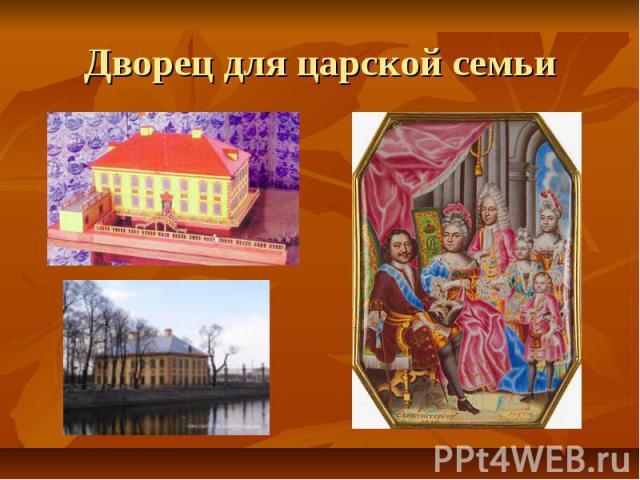 Дворец для царской семьи