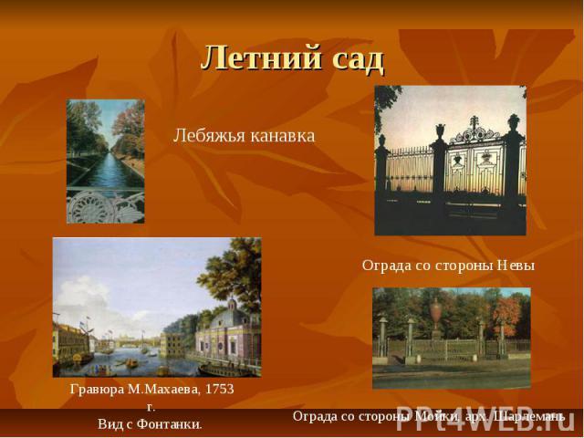 Летний сад Лебяжья канавка Ограда со стороны НевыГравюра М.Махаева, 1753 г.Вид с Фонтанки. Ограда со стороны Мойки, арх. Шарлемань