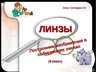 ЛИНЗЫ Построение изображения в собирающих линзах(8 класс)