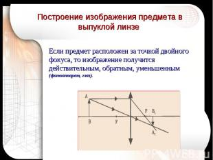 Построение изображения предмета в выпуклой линзе Если предмет расположен за точк