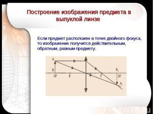 Построение изображения предмета в выпуклой линзе Если предмет расположен в точке