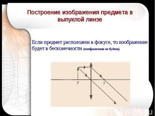 Построение изображения предмета в выпуклой линзе Если предмет расположен в фокус
