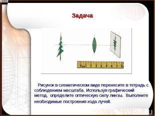 Задача Рисунок в схематическом виде перенесите в тетрадь с соблюдением масштаба.