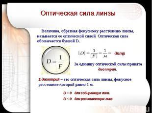 Оптическая сила линзы Величина, обратная фокусному расстоянию линзы, называется