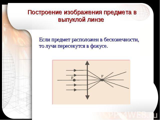 Построение изображения предмета в выпуклой линзе Если предмет расположен в бесконечности, то лучи пересекутся в фокусе.
