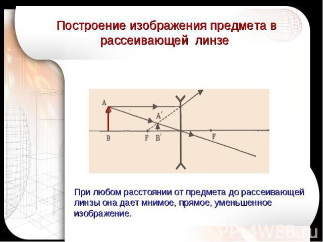 Построение изображения предмета в рассеивающей линзе При любом расстоянии от предмета до рассеивающей линзы она дает мнимое, прямое, уменьшенное изображение.