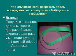Что случится, если разрезать вдоль посередине это кольцо (лист Мёбиуса) по всей