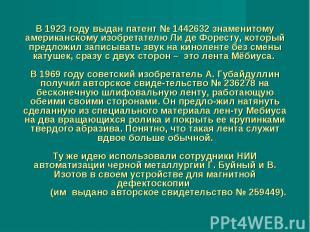 В 1923 году выдан патент № 1442632 знаменитому американскому изобретателю Ли де