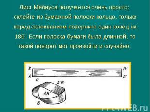 Лист Мёбиуса получается очень просто: склейте из бумажной полоски кольцо, только