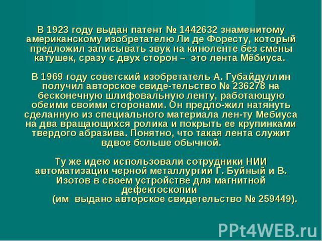 В 1923 году выдан патент № 1442632 знаменитому американскому изобретателю Ли де Форесту, который предложил записывать звук на киноленте без смены катушек, сразу с двух сторон – это лента Мёбиуса. В 1969 году советский изобретатель А. Губайдуллин пол…