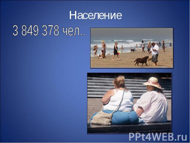 Население 3 849 378 чел..