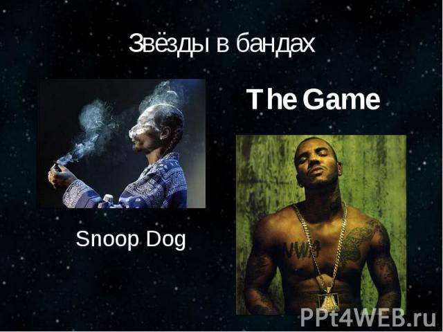 Звёзды в бандахThe Game Snoop Dog