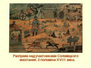 Расправа над участниками Соловецкого восстания. 2 половина XVIII века.