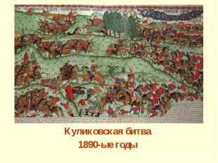 Куликовская битва1890-ые годы
