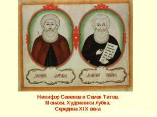 Никифор Семенов и Семен Титов. Монахи. Художники лубка. Середина XIX века