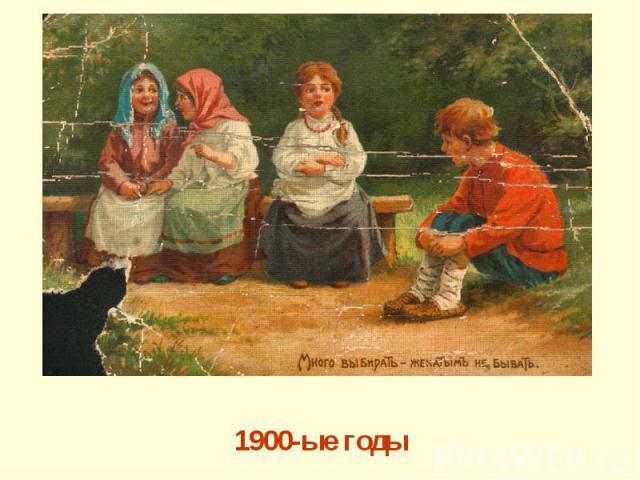 1900-ые годы